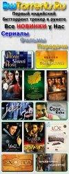 BwTorrents.Ru - Лучшее из мира Индийского кино